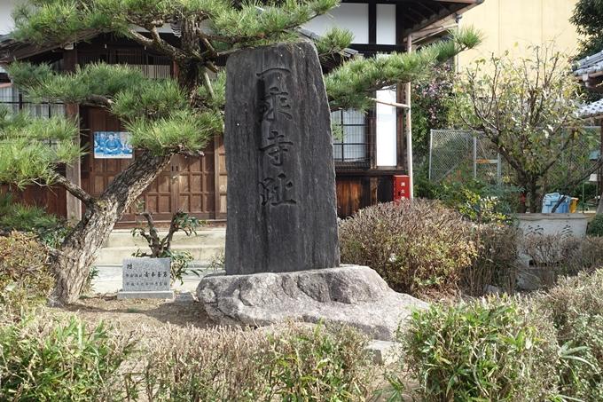 一乗寺跡 No6
