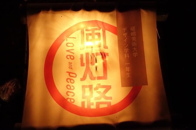 嵐山花灯路_2017_01 No12