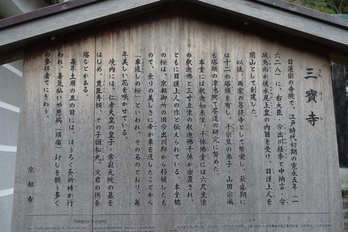 三宝寺 No6