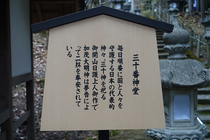 三宝寺 No28