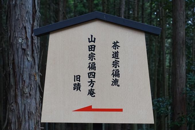 三宝寺 No56