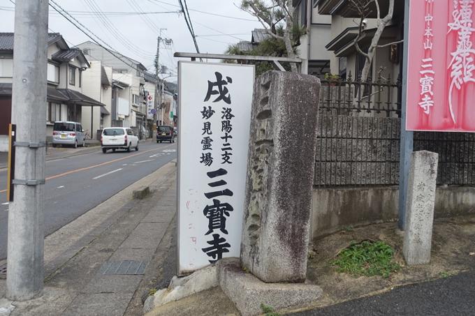 三宝寺 No2