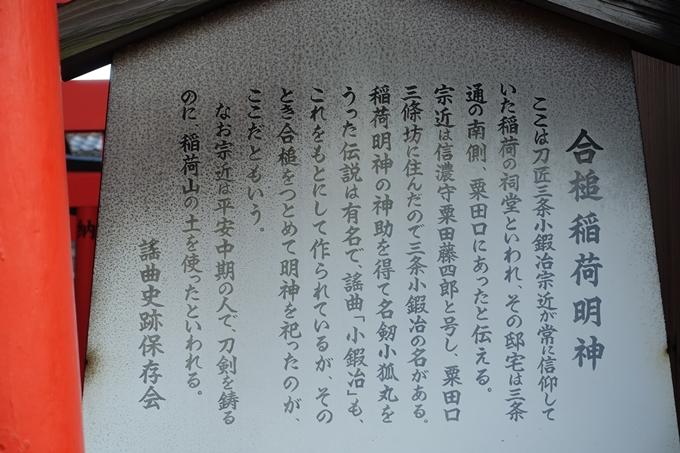 相槌稲荷大明神 No6
