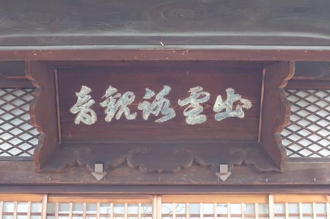 出雲寺 No8