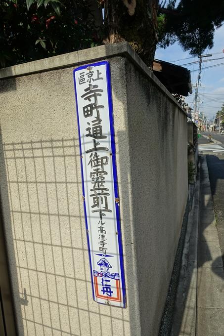 上御霊神社 No3