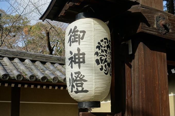 上御霊神社 No13