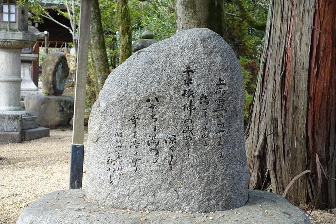 上御霊神社 No24