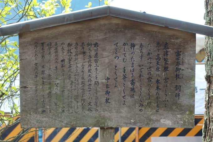 上御霊神社 No27