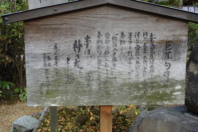 上御霊神社 No29