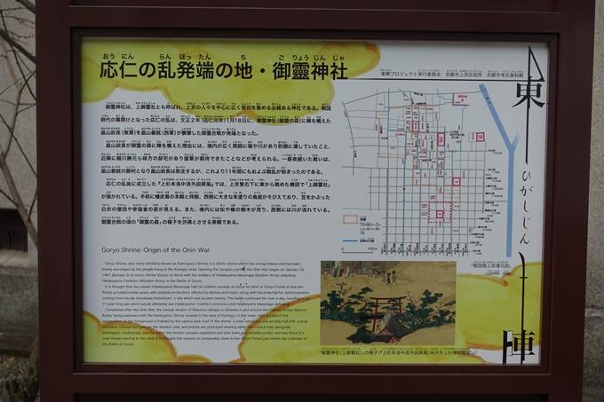 上御霊神社 No33