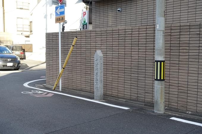 十津川屋敷跡地 No3