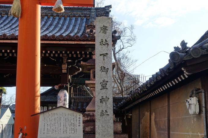 下御霊神社 No4
