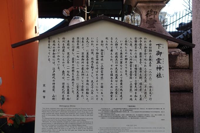 下御霊神社 No5