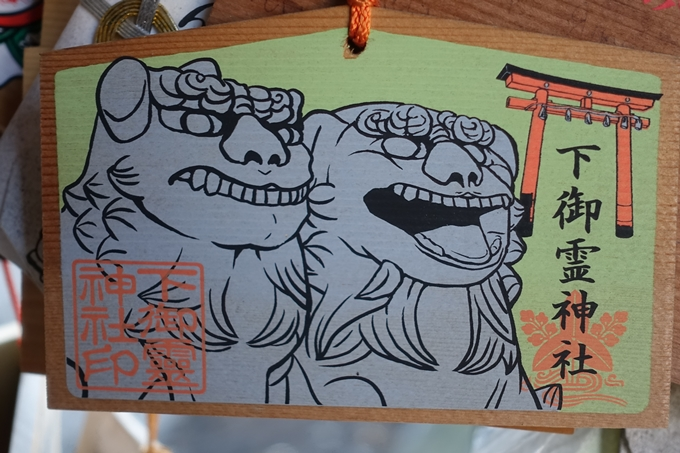 下御霊神社 No14