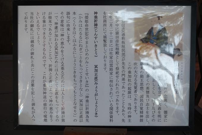 下御霊神社 No20