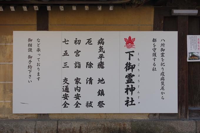 下御霊神社 No7