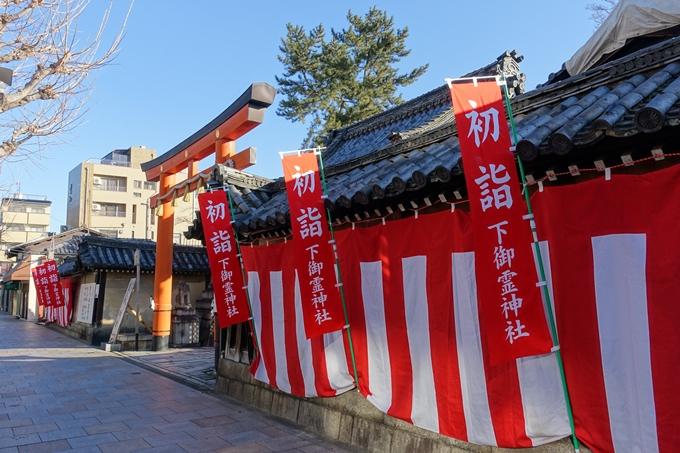 下御霊神社 No2