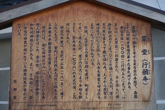 革堂行願寺 No6