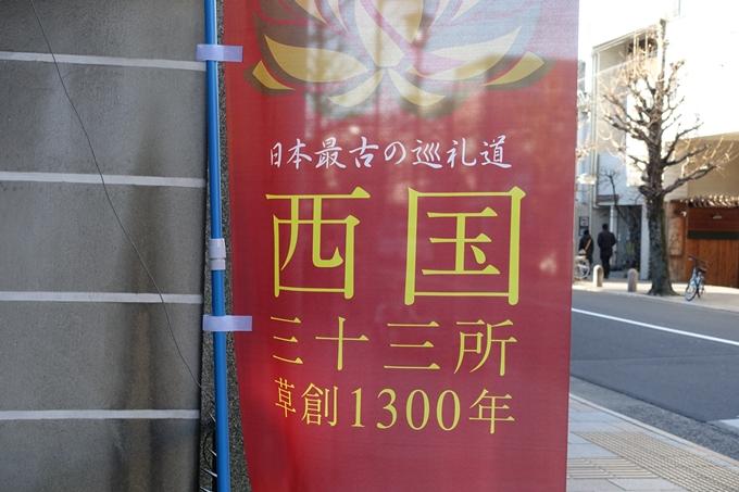 革堂行願寺 No7