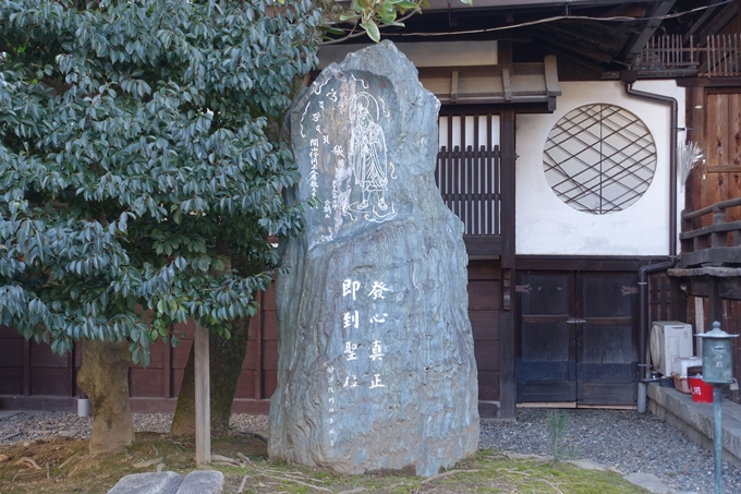 革堂行願寺 No25