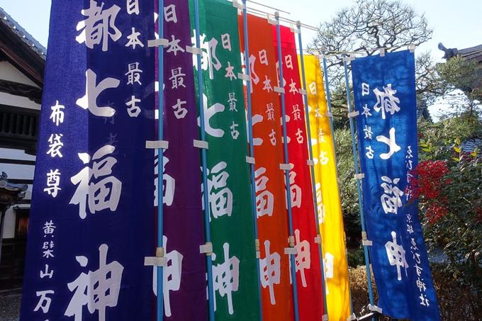 革堂行願寺 No32