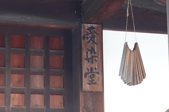 革堂行願寺 No36