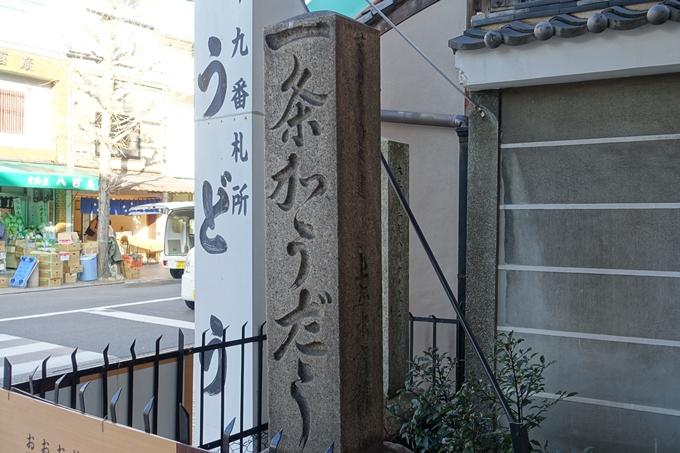 革堂行願寺 No8