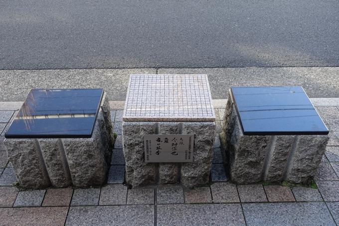 本因坊発祥の地 No4