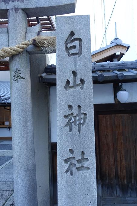 白山神社 No4