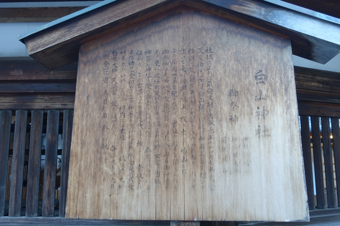 白山神社 No5