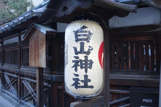 白山神社 No7