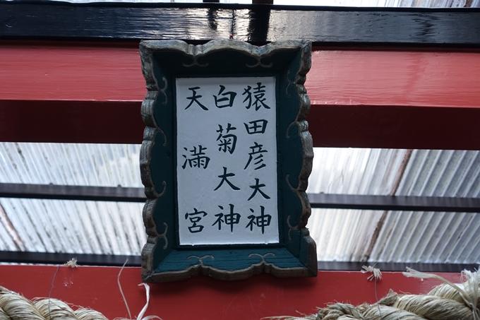 白山神社 No12
