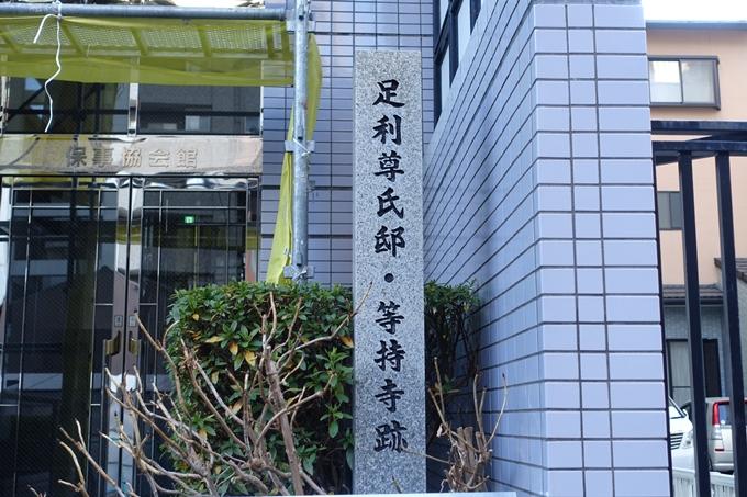 足利尊氏邸跡 No2