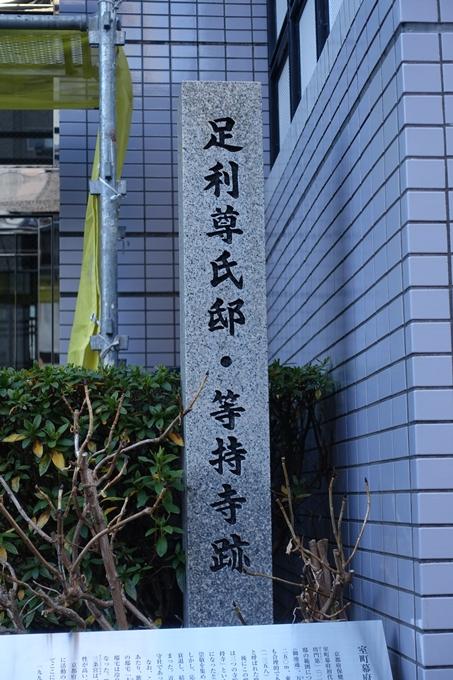 足利尊氏邸跡 No4
