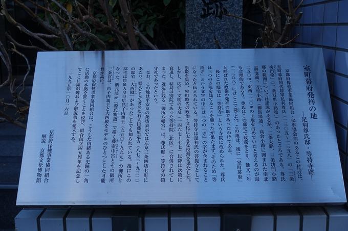 足利尊氏邸跡 No3