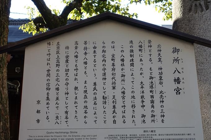 御所八幡宮 No5