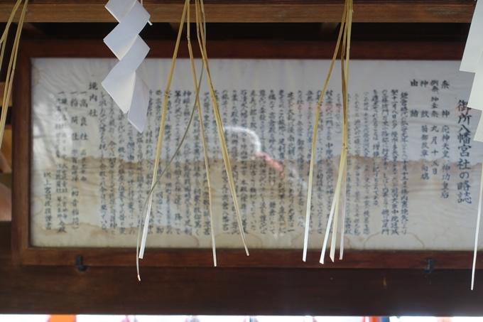 御所八幡宮 No7