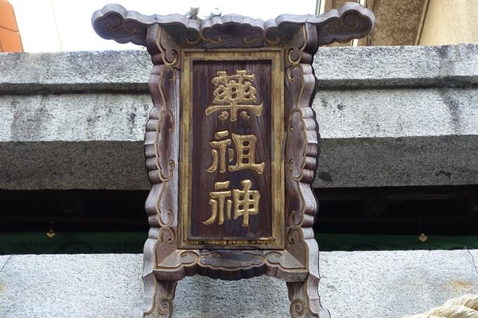 薬祖神 No4