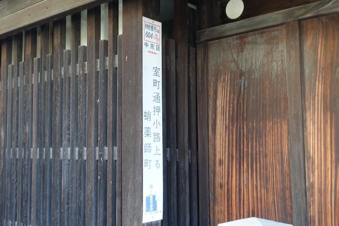 森寛斎宅蹟 No5