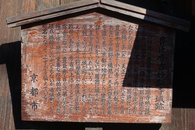 妙顕寺城跡 No5