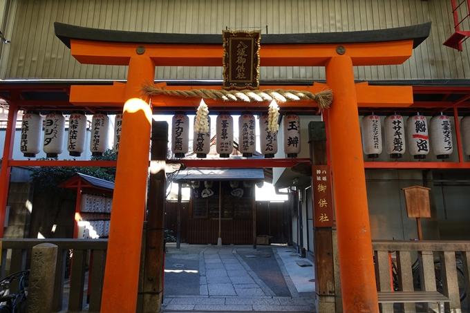 八坂神社御供社 No4