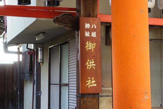 八坂神社御供社 No5