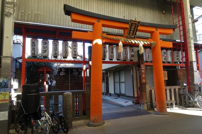 八坂神社御供社 No3