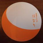 石窯ダイニング はなり 京都・烟河 湯の花温泉