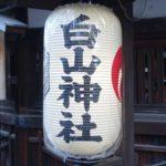 白山神社(麩屋町通り) 縁結び 歯痛平癒