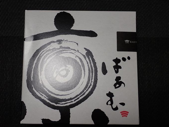 京ばあむ No2
