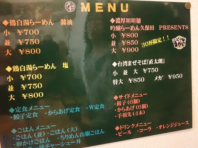麺屋キラメキ No4