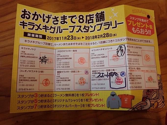 麺屋キラメキ No10