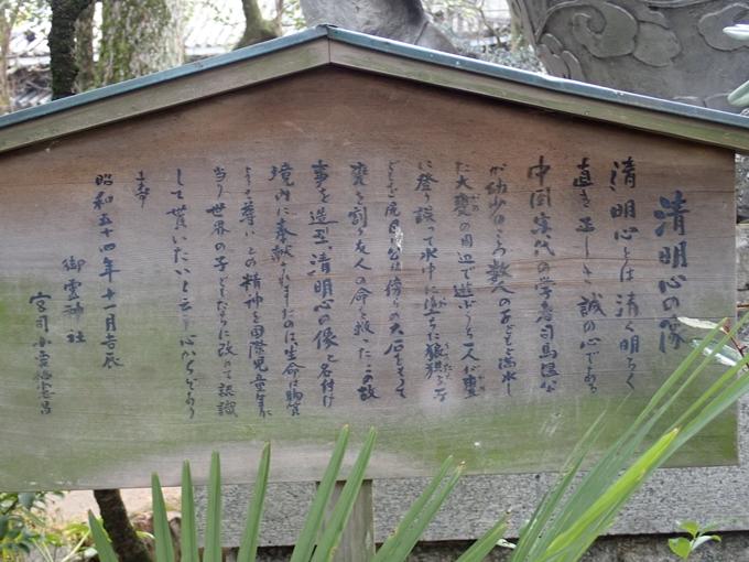 上御霊神社 No36