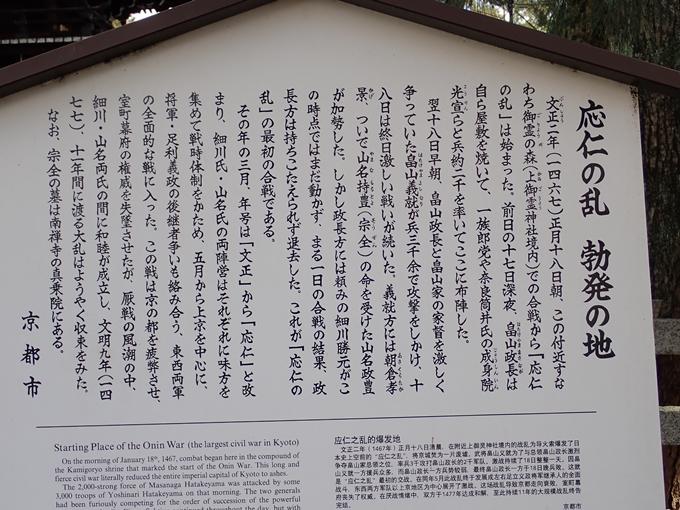 上御霊神社 No31